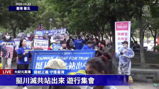 Thumbnail for Scenes from a Trump supporting rally in TAIWAN today